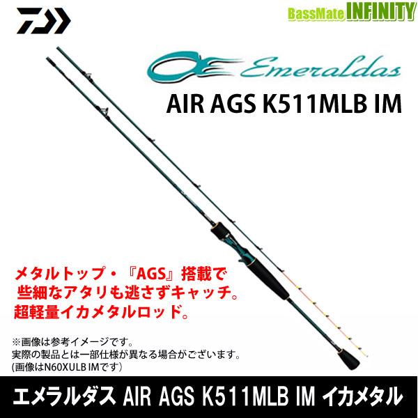 ●ダイワ エメラルダス AIR AGS K511MLB IM イカメタル