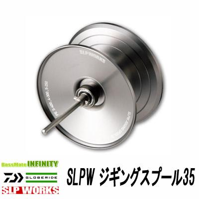 ●ダイワ SLPワークス ジギングスプール 35 ガンメタ 【まとめ送料割】