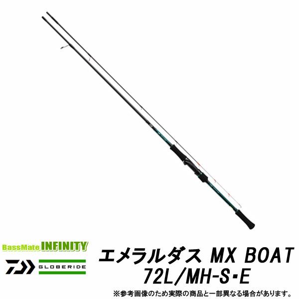 ●ダイワ エメラルダス MX BOAT(MXボート) 72L/MH-S・E