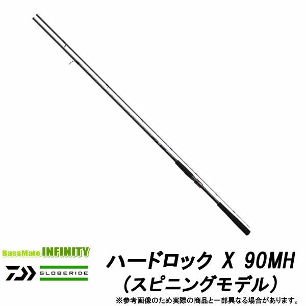 ●ダイワ ハードロック X 90MH (スピニングモデル)