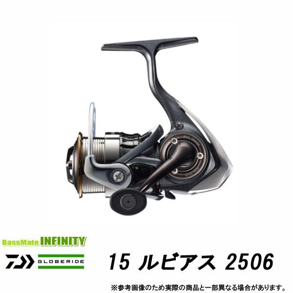 ●ダイワ 15 ルビアス 2506 【まとめ送料割】