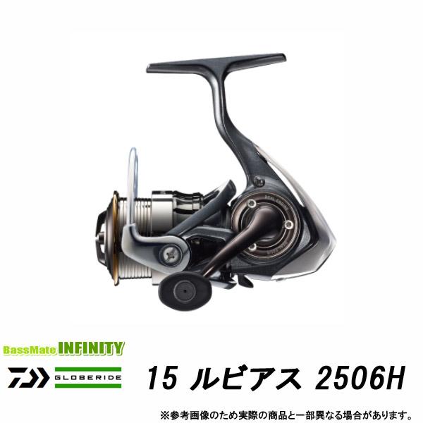 ●ダイワ 15 ルビアス 2506H 【まとめ送料割】