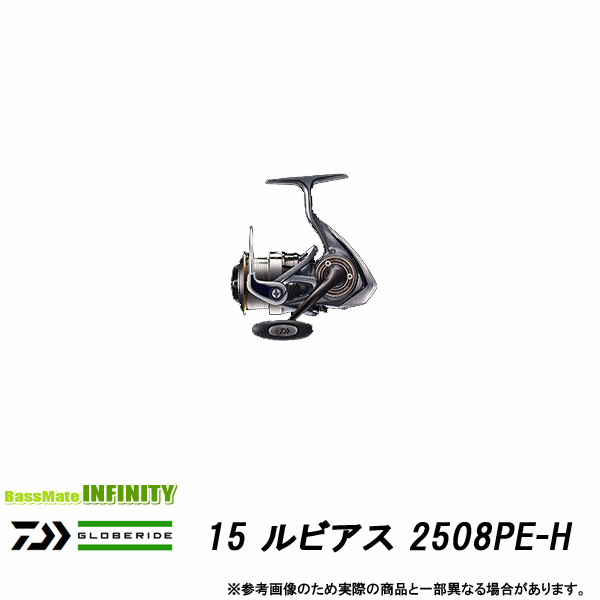 ●ダイワ 15 ルビアス 2508PE-H 【まとめ送料割】
