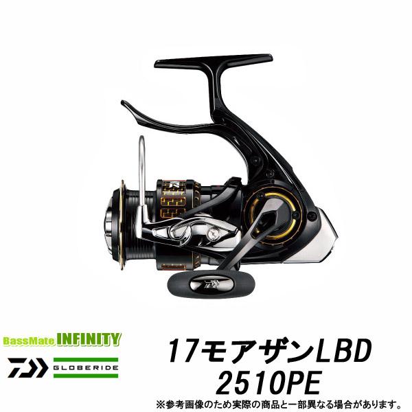 ●ダイワ 17モアザンLBD 2510PE 【まとめ送料割】
