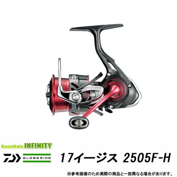 ●ダイワ 17イージス 2505F-H 【まとめ送料割】