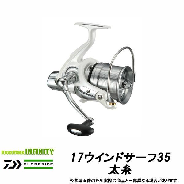●ダイワ 17ウインドサーフ35 太糸 【まとめ送料割】