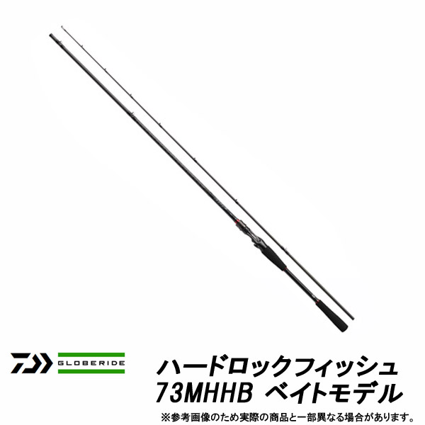 ●ダイワ HRF ハードロックフィッシュ 73MHHB ベイトモデル