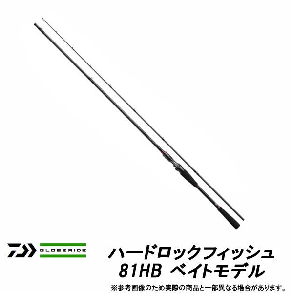 ●ダイワ HRF ハードロックフィッシュ 81HB ベイトモデル