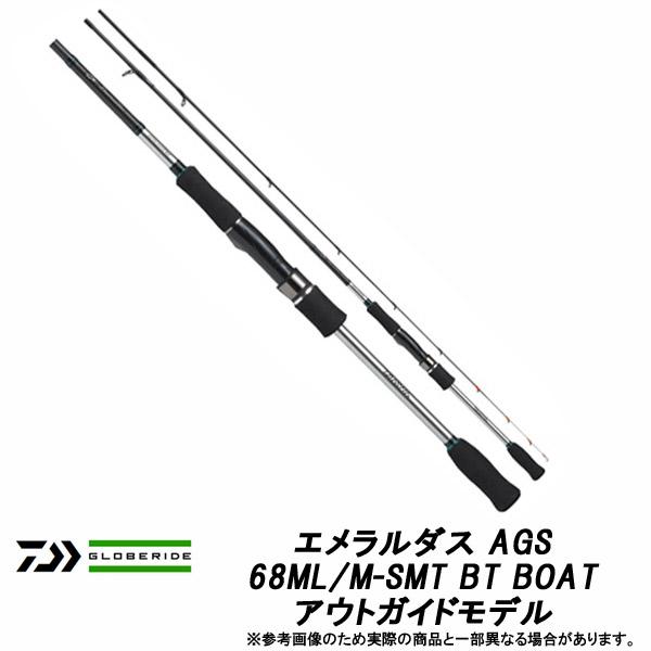 ●ダイワ エメラルダス AGS 68ML/M-SMT BT BOAT アウトガイドモデル