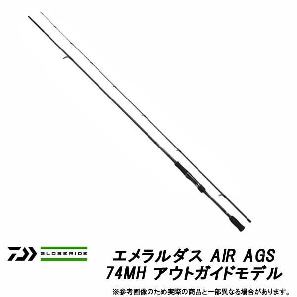 ●ダイワ エメラルダス AIR AGS 74MH アウトガイドモデル