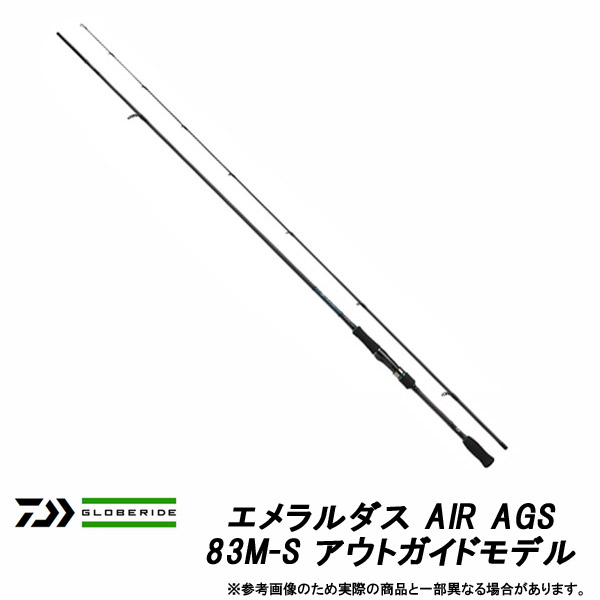 ●ダイワ エメラルダス AIR AGS 83M-S アウトガイドモデル