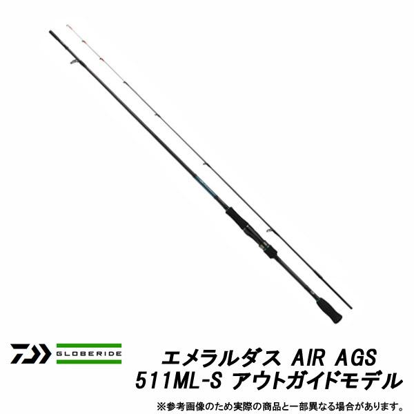 ●ダイワ エメラルダス AIR AGS 511ML-S アウトガイドモデル