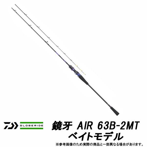 ●ダイワ 鏡牙 AIR 63B-2MTベイトモデル