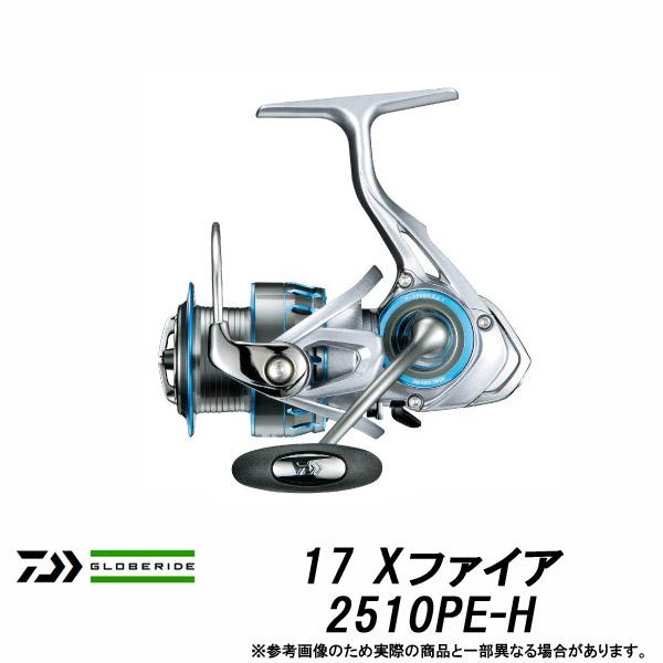 ●ダイワ 17 Xファイア 2510PE-H 【まとめ送料割】