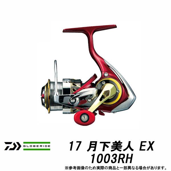 ●ダイワ 17 月下美人 EX 1003RH 【まとめ送料割】