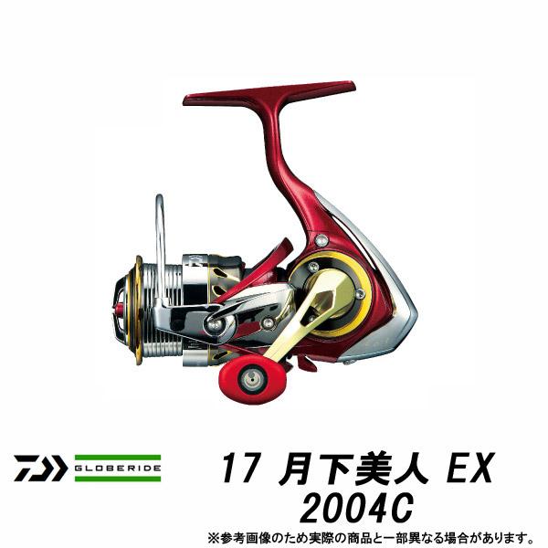 ●ダイワ 17 月下美人 EX 2004C 【まとめ送料割】
