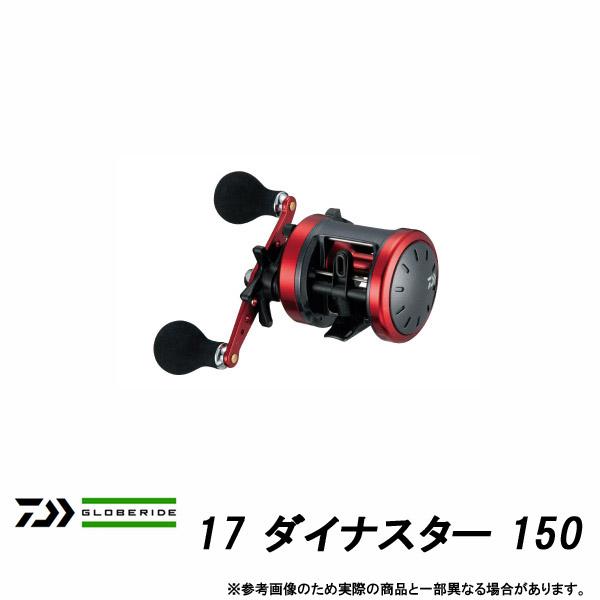 ●ダイワ 17 ダイナスター 150 【まとめ送料割】