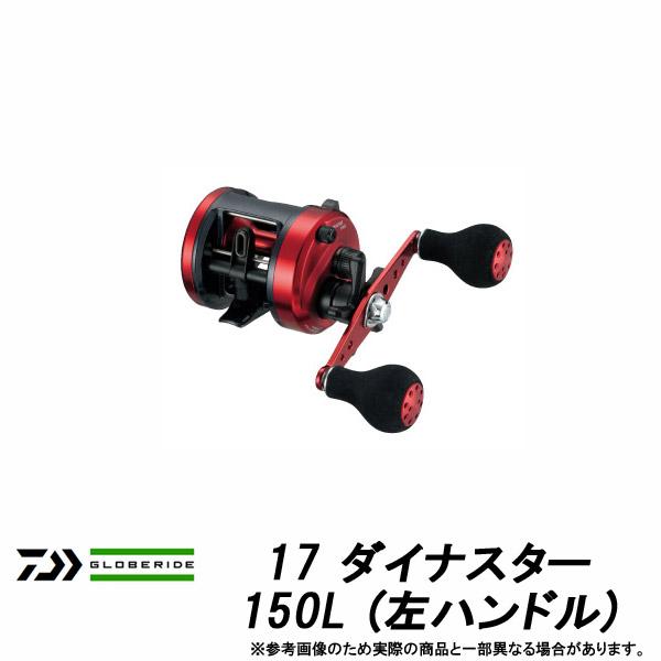 ●ダイワ 17 ダイナスター 150L (左ハンドル) 【まとめ送料割】