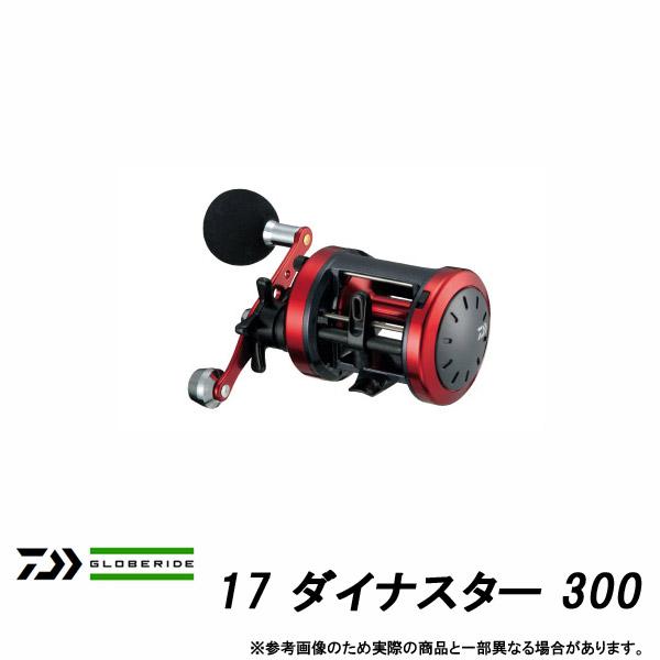 ●ダイワ 17 ダイナスター 300 【まとめ送料割】