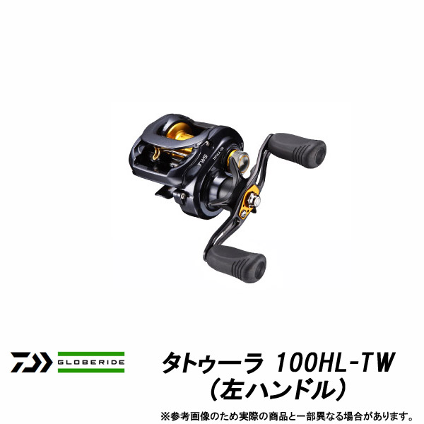 ●ダイワ タトゥーラ 100HL-TW (左ハンドル) 【まとめ送料割】