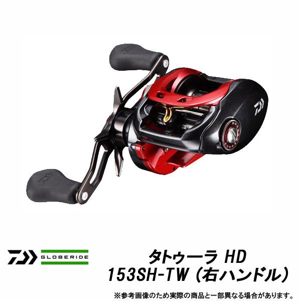 ●ダイワ タトゥーラ HD 153SH-TW (右ハンドル) 【まとめ送料割】