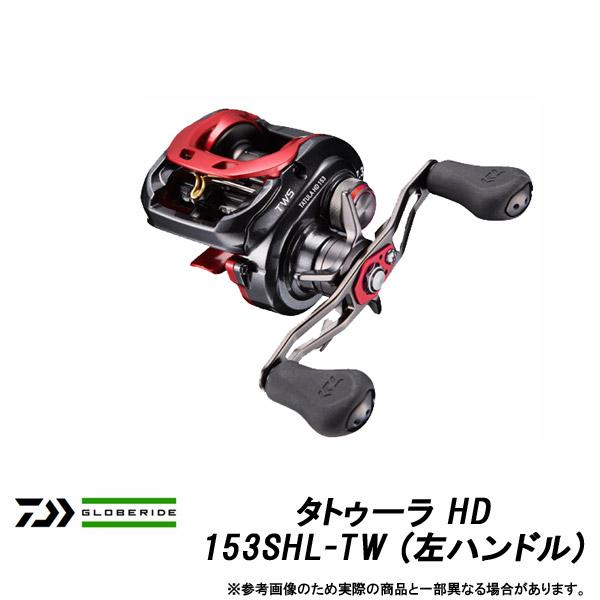●ダイワ タトゥーラ HD 153SHL-TW (左ハンドル) 【まとめ送料割】