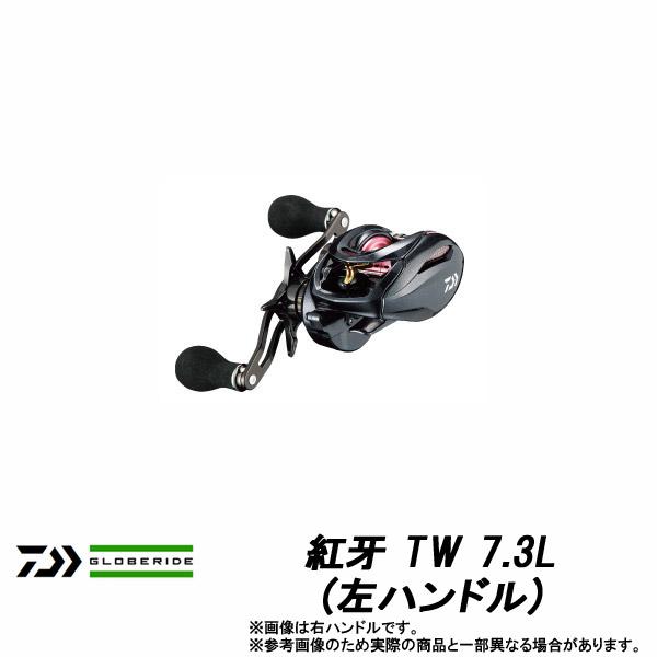 ●ダイワ 紅牙 TW 7.3L (左ハンドル) 【まとめ送料割】