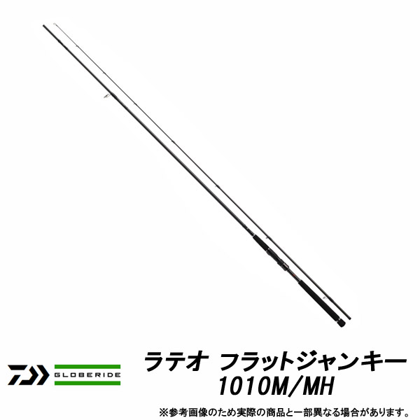 ●ダイワ ラテオFJ フラットジャンキー 1010M/MH