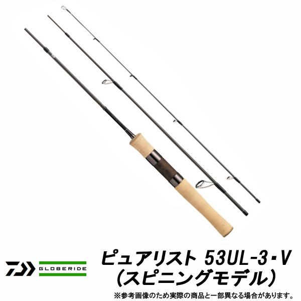 ●ダイワ ピュアリスト 53UL-3・V (スピニングモデル) 【まとめ送料割】