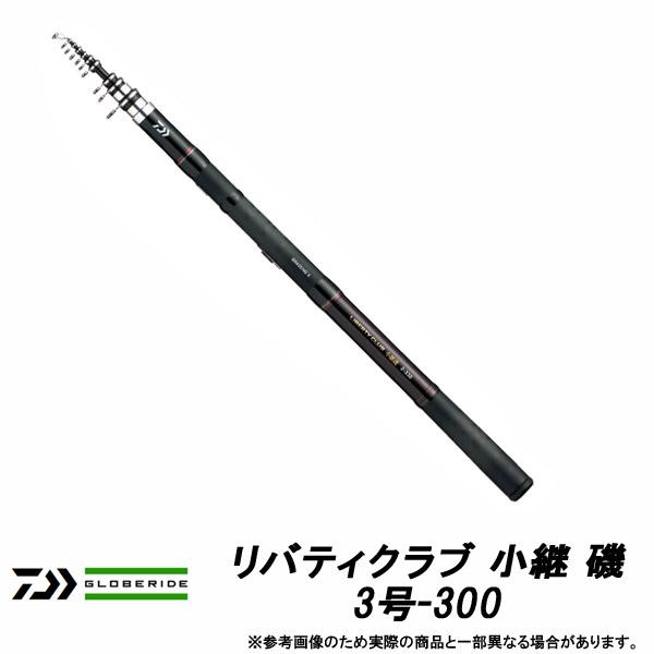 ●ダイワ リバティクラブ 小継 磯 3号-300 【まとめ送料割】