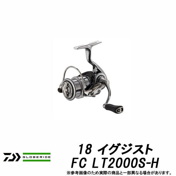 ●ダイワ 18 イグジスト FC LT2000S-H 【まとめ送料割】