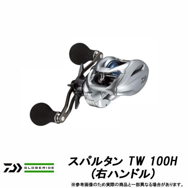 ●ダイワ スパルタン TW 100H (右ハンドル) 【まとめ送料割】