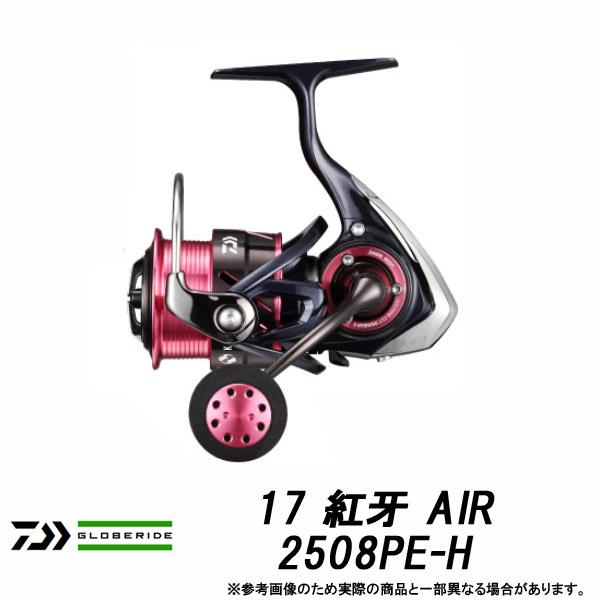 ●ダイワ 17 紅牙 AIR 2508PE-H 【まとめ送料割】