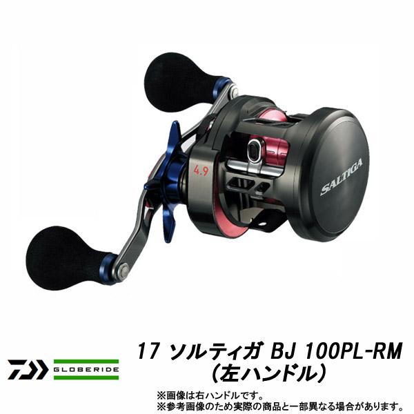 ●ダイワ 17 ソルティガ BJ 100PL-RM (左ハンドル) 【まとめ送料割】