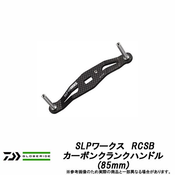 ●ダイワ SLPワークス RCSB カーボンクランクハンドル(85mm) 【まとめ送料割】