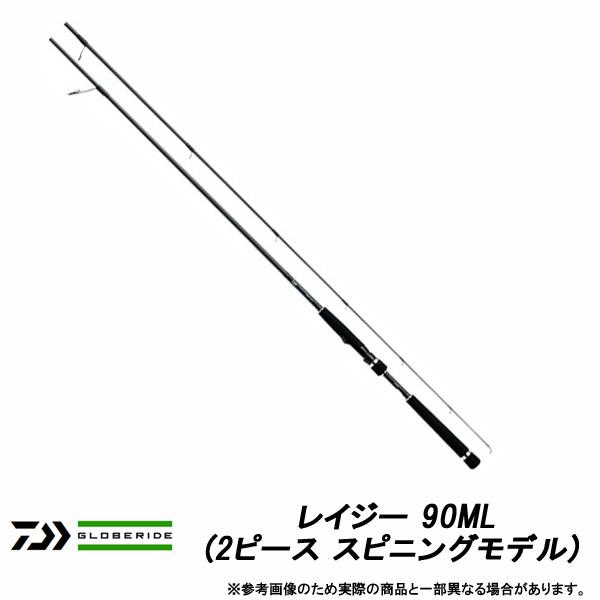 ●ダイワ レイジー 90ML (2ピース スピニングモデル)