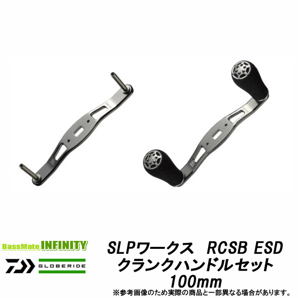●ダイワ SLPワークス RCSB ESD クランクハンドルセット 100mm 【まとめ送料割】