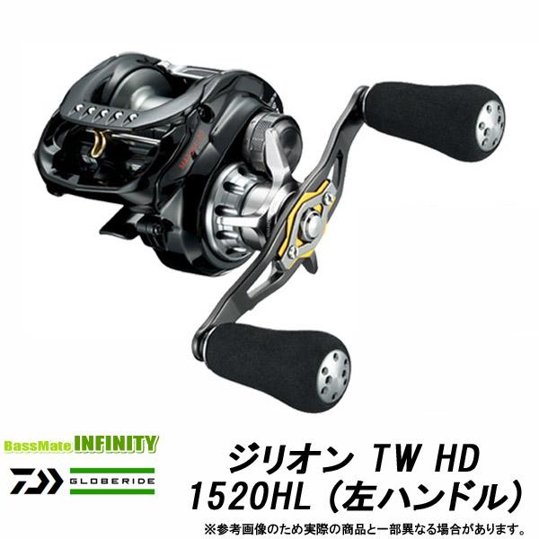 ●ダイワ ジリオン TW HD 1520HL (左ハンドル) 【まとめ送料割】