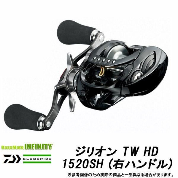 ●ダイワ ジリオン TW HD 1520SH (右ハンドル) 【まとめ送料割】