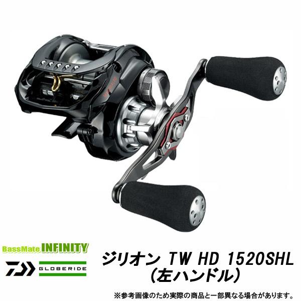 ●ダイワ ジリオン TW HD 1520SHL (左ハンドル) 【まとめ送料割】