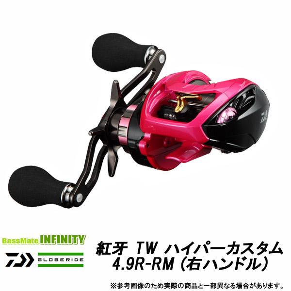 ●ダイワ 紅牙 TW ハイパーカスタム 4.9R-RM (右ハンドル) 【まとめ送料割】