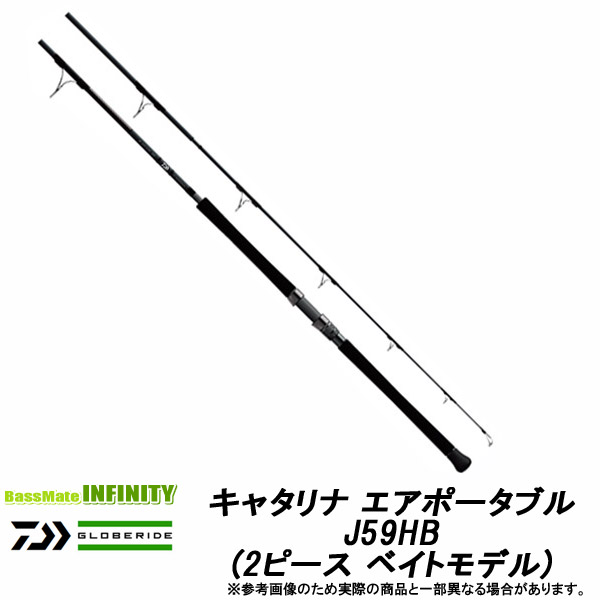 ●ダイワ キャタリナ エアポータブル J59HB (2ピース ベイトモデル)