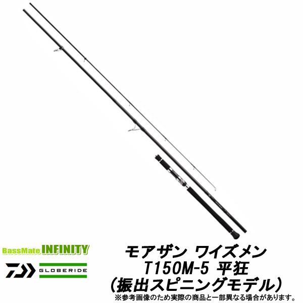 ●ダイワ モアザン ワイズメン T150M-5 平狂 (振出スピニングモデル)