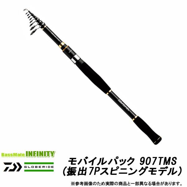 ●ダイワ モバイルパック 907TMS (振出7Pスピニングモデル) 【まとめ送料割】