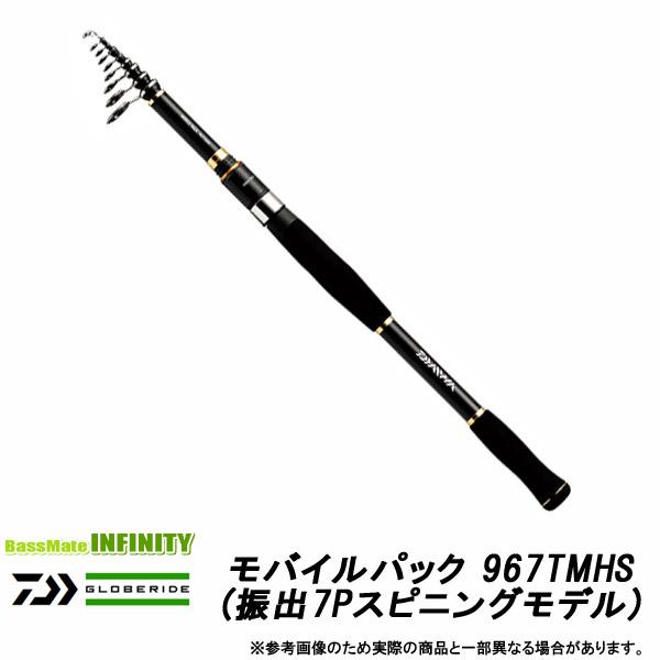 ●ダイワ モバイルパック 967TMHS (振出7Pスピニングモデル) 【まとめ送料割】