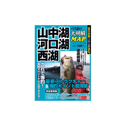 ●대명해!낚시 MAP 카와구치 호수・야마나카코・니시노코 낚시인사