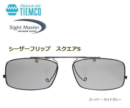 ●ティムコ サイトマスター シーザーフリップ スクエアS (スーパーライトグレー) 【まとめ送料割】