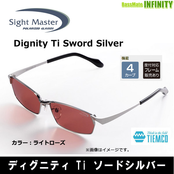 ●ティムコ サイトマスター ディグニティ Ti ソードシルバー (ライトローズ) 【まとめ送料割】