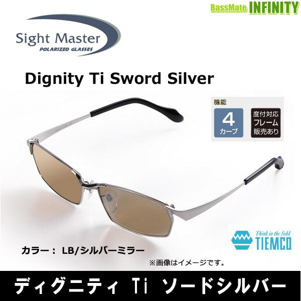 ●ティムコ サイトマスター ディグニティ Ti ソードシルバー (LB/シルバーミラー) 【まとめ送料割】