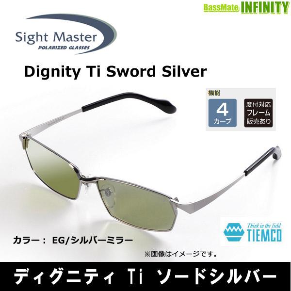 ●ティムコ サイトマスター ディグニティ Ti ソードシルバー (EG/シルバーミラー) 【まとめ送料割】